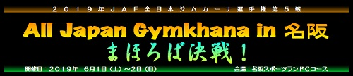 2019年全日本ジムカーナ 名阪Rd.のHPを見る
